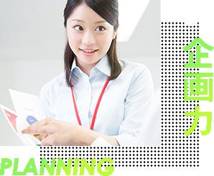 01 企画力 PLANNING