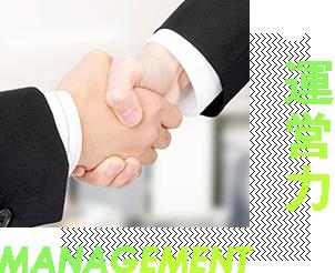 03 運営力 MANAGEMENT