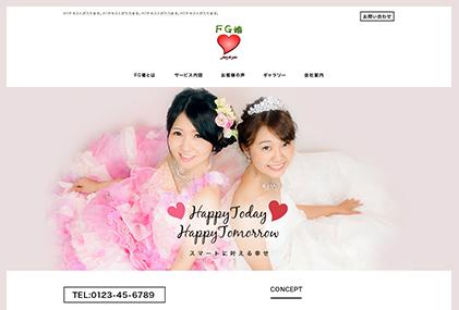 FG婚サイト