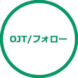 OJT/フォロー