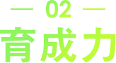 02 育成力
