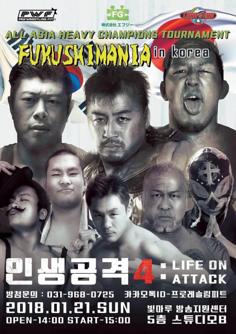 ランズエンド KOREA ワールドアジアヘビー級王座決定トーナメント開催