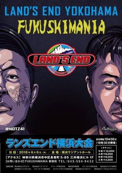 ランズエンドプロレスFUKUSHIMANIA横浜大会