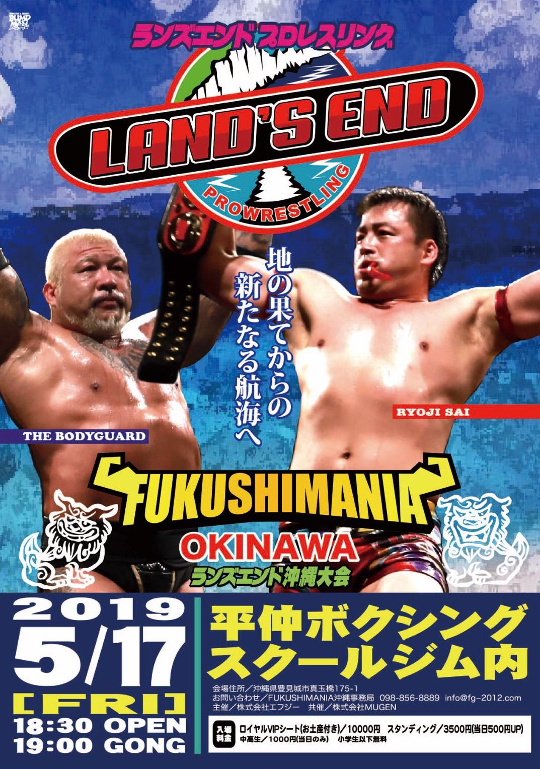 ランズエンドプロレスFUKUSHIMANIA沖縄大会開催