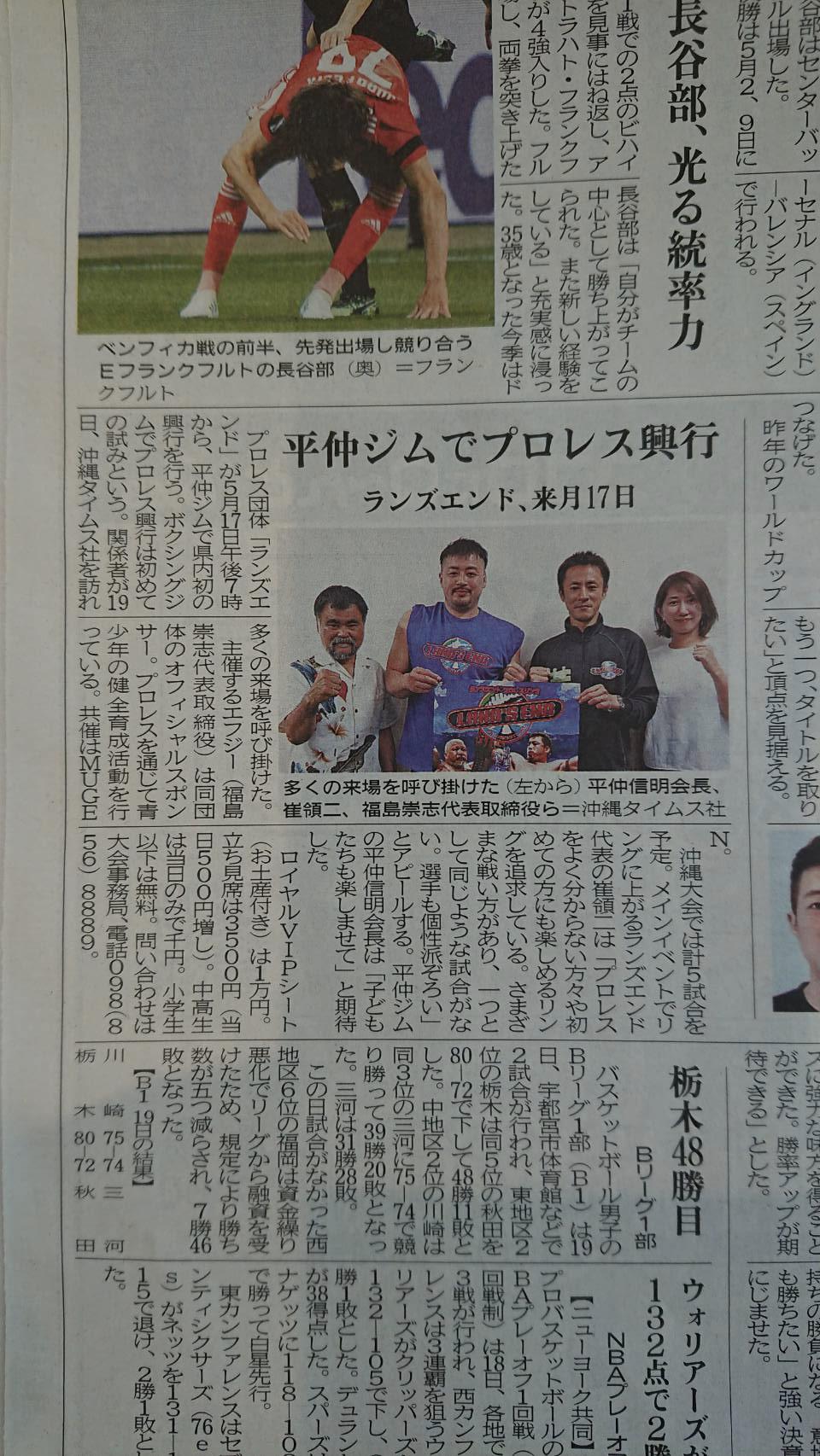 沖縄タイムスに紹介されました。